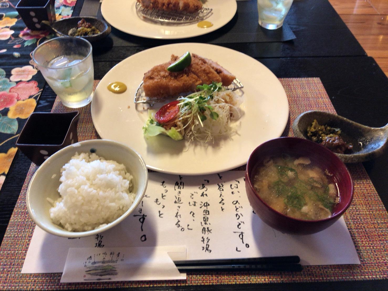 牧場民宿レストラン 「和 -のどか-」
