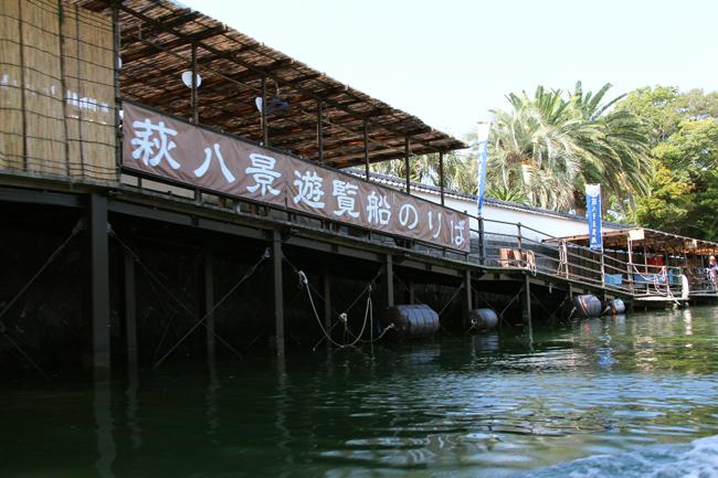 萩 遊覧船