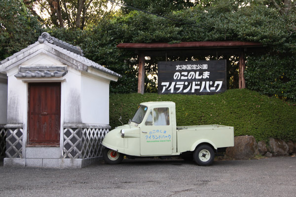 能古島 アイランドパーク