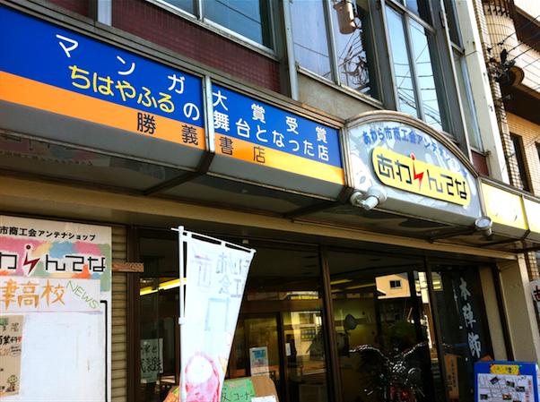 芦原温泉駅 ちはやふる