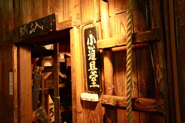 嘉穂劇場 小道具部屋
