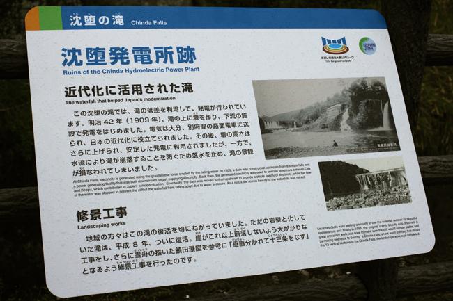 沈堕の滝 水力発電所跡
