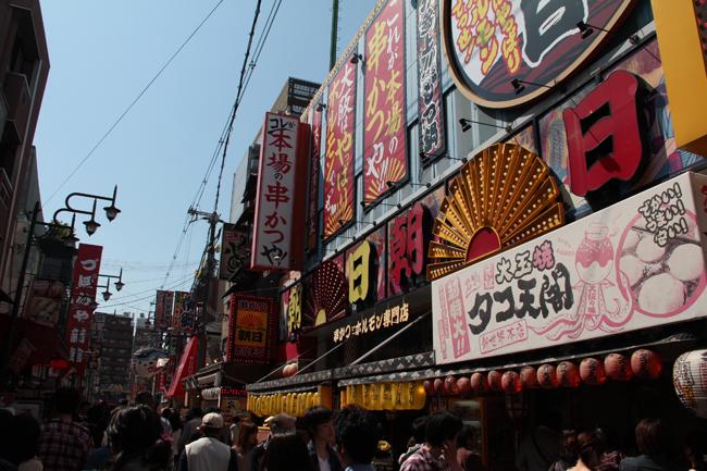 新世界 大阪