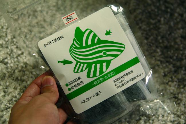 よくきく活性炭
