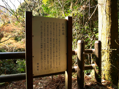 福智町 白糸の滝