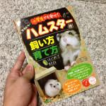 『小学生でも安心!かわいいハムスターの飼い方・育て方 はじめてBOOK』に写真を掲載していただきました。