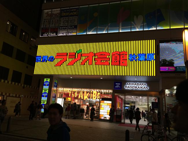 秋葉原 ラジオ会館