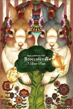 Broccoliの森