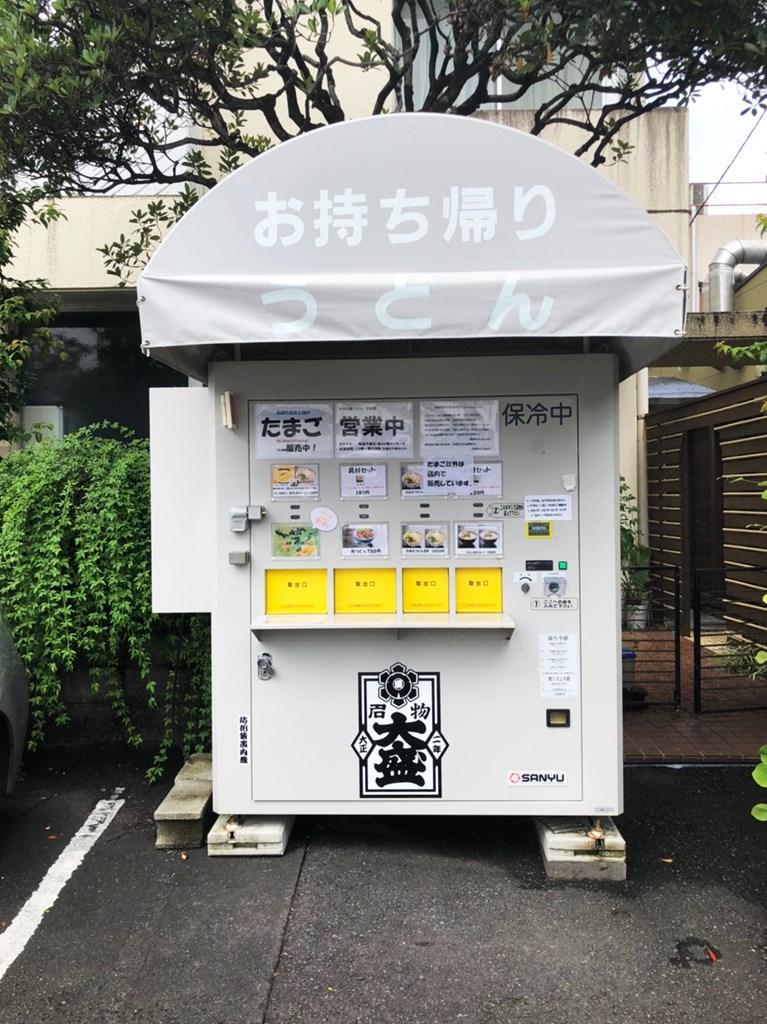 宮崎 大盛うどん 自動販売機