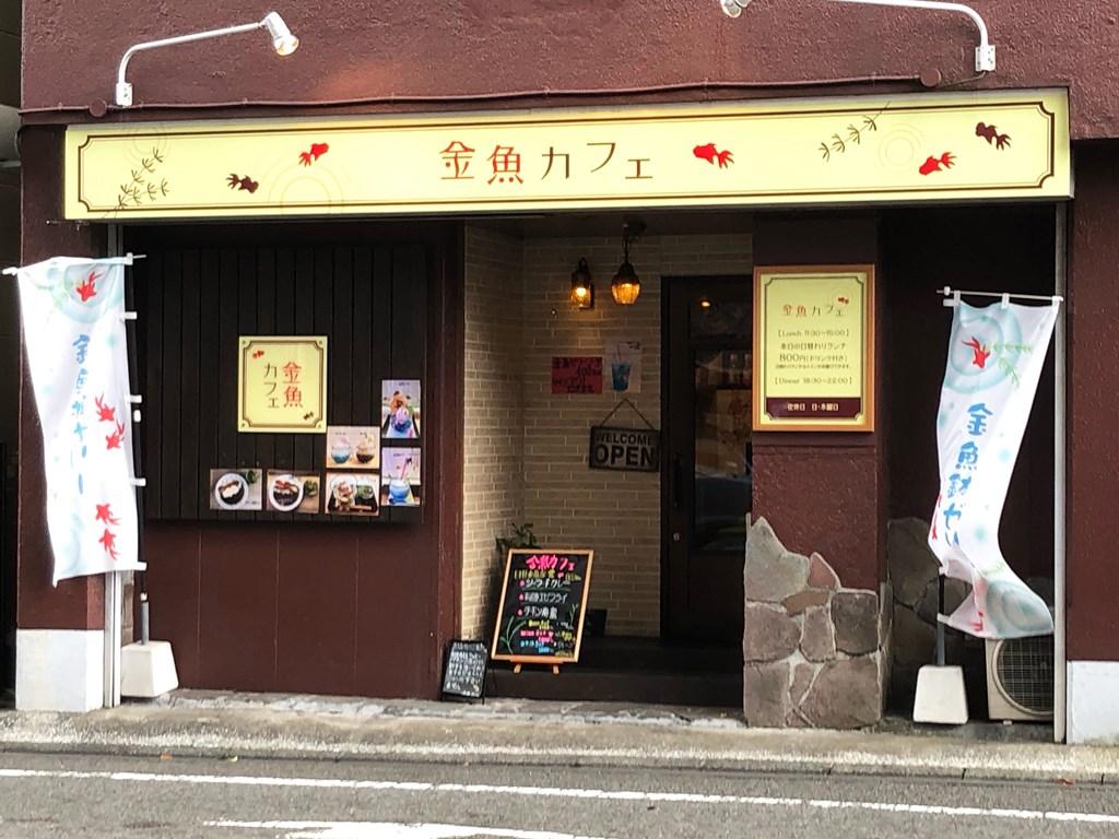 宮崎 金魚カフェ