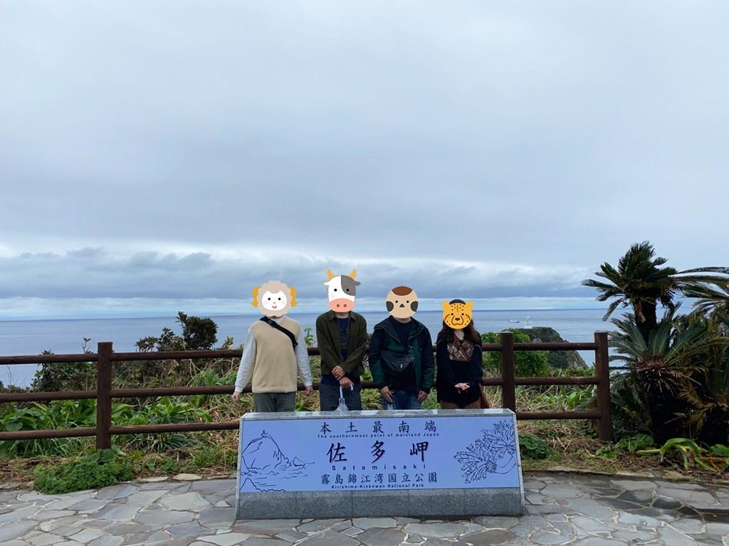 本土最南端 佐多岬