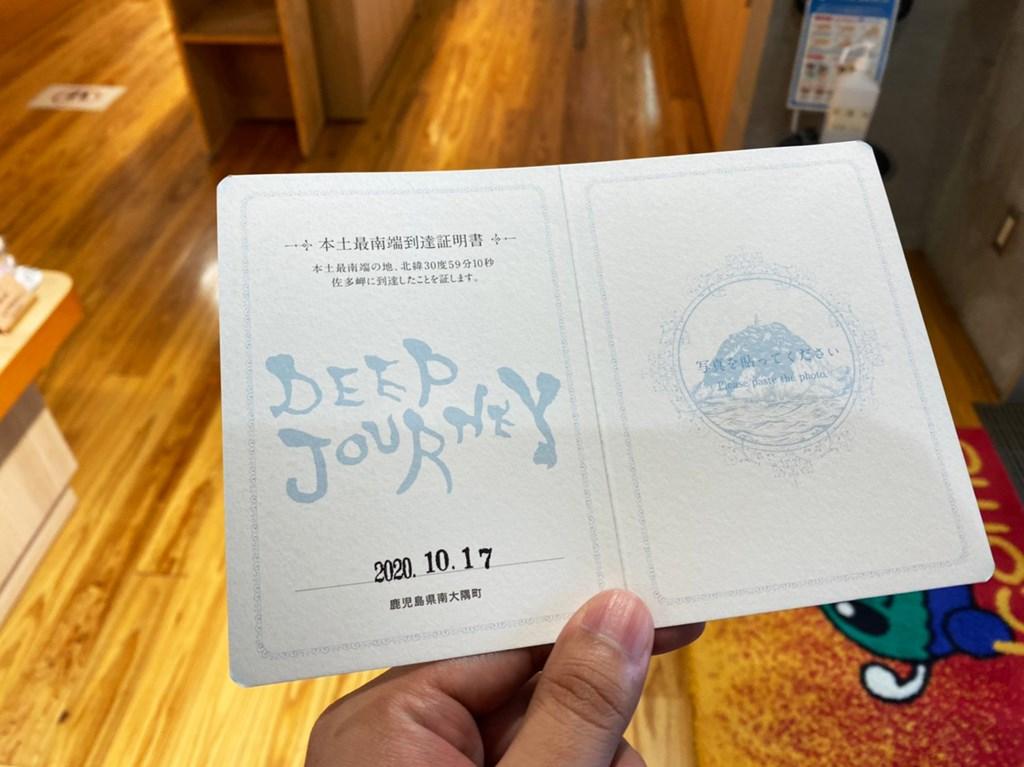 佐多岬 最南端到達証明書